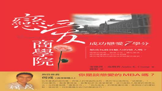 chinesebookcover.jpg