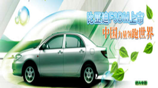BYD's F3DM electric car as shown on the Chinese company's web site bydauto.com