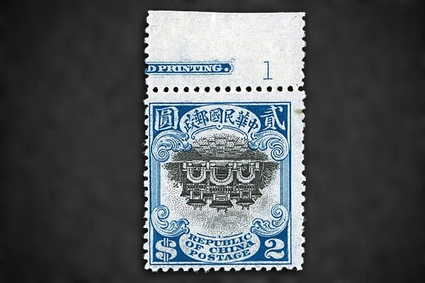 Lot #1103The attractive Arch of the Hall of Classics design used on the dollar values of the Junk series was printed in sheets of 50 (10x5) in the Peking printings. Only one sheet of 50 stamps contained this error when it was found in the Hankow post office. This is the sole plate number single from the sheet. This is only the second stamp of this kind the house has had  on  auction. A fresh example with slightly irregular perforations at left  fetched $26,500, plus the buyer's premium, in Spink
