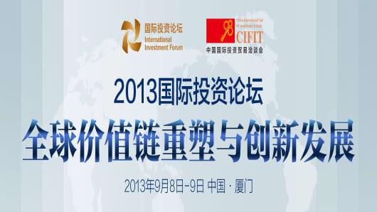 International Commerce Department of Xiamen logo