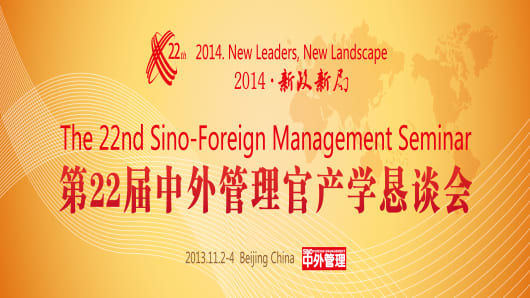 Sino-Foreign Management Magazine Logo