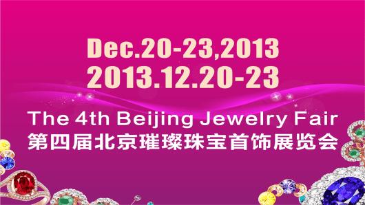 The 4th Beijing Jewelry Fair logo