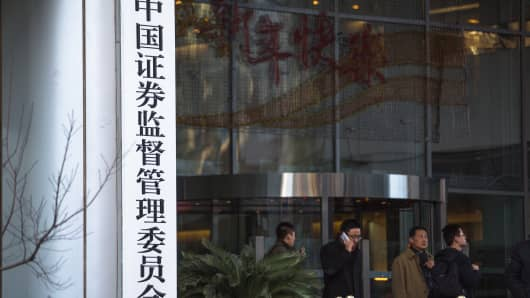 This picture shows the entrance of the China Securities Regulatory Commission (CSRC).