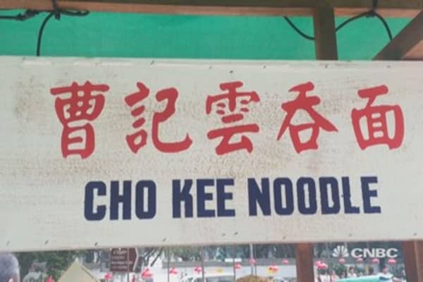 (hold off first please) Cho Kee Wanton noodles