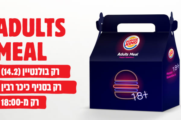 An image on Burger King Israel's Facebook page