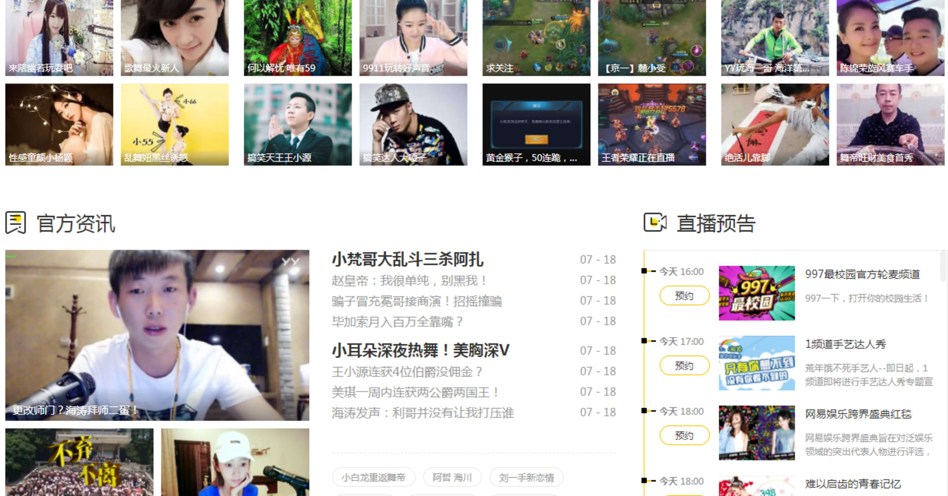 Showdown Brewing: With Lessons Learned in China, a Rival is Taking on Facebook, Snapchat and YouTube