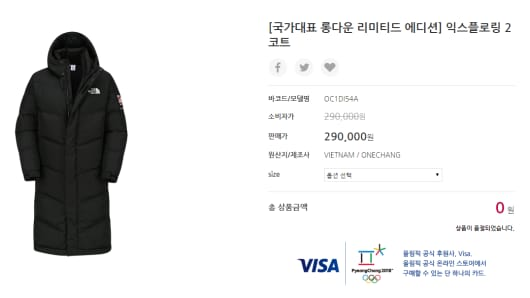 A listing displaying a down jacket for sale on the Pyeongchang 2018 official online store indicates that the garment is out of stock.
